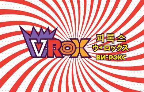 vrox-2020-News-EN-RU-Feb-16