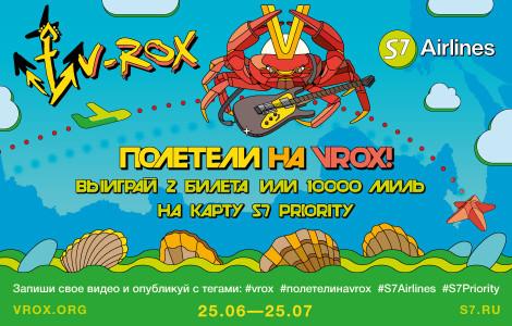 vrox+s7_lottery_940x600